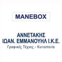 ΑΝΝΕΤΑΚΗΣ ΕΜΜΑΝΟΥΗΛ ΜΙΚΕ- MANEBOX