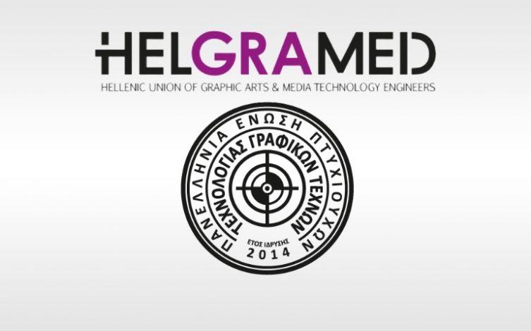 HELGRAMED: Πρόσκληση εκδήλωσης ενδιαφέροντος υποψηφίων μελών Δ.Σ. και Ελεγκτικής Επιτροπής