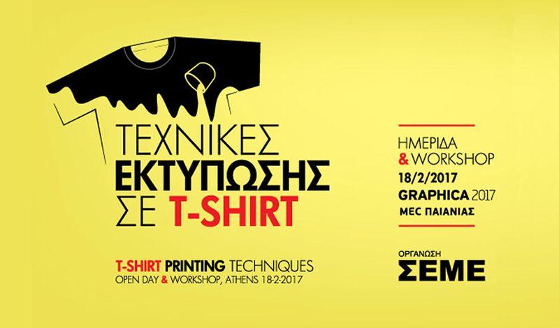 «Τεχνικές Εκτύπωσης σε T-Shirt» ημερίδα & workshop Μεταξοτυπίας από το ΣΕΜΕ