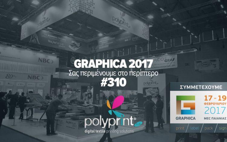 Η  POLYPRINT στην Graphica 2017