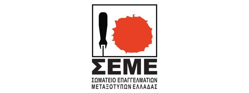 Κοπή πρωτοχρονιάτικης πίτας του Σωματείου Επαγγελματιών Μεταξοτυπών Ελλάδος (ΣΕΜΕ)
