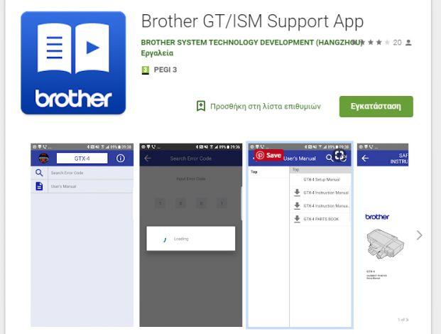 Eφαρμογή για τους χρήστες Brother εκτυπωτικών ενδυμάτων