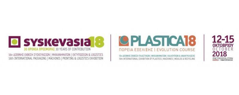 Συσκευασία και Plastica 2018 - Δελτίο Τύπου