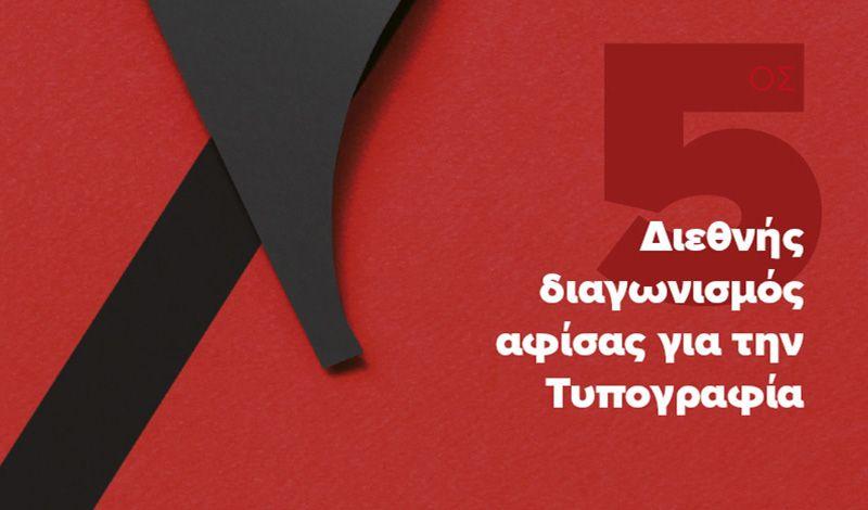 5ος Διαγωνισμός Αφίσας για την Τυπογραφία