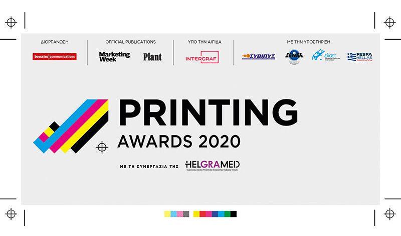 Βραβεία εκτύπωσης 2020