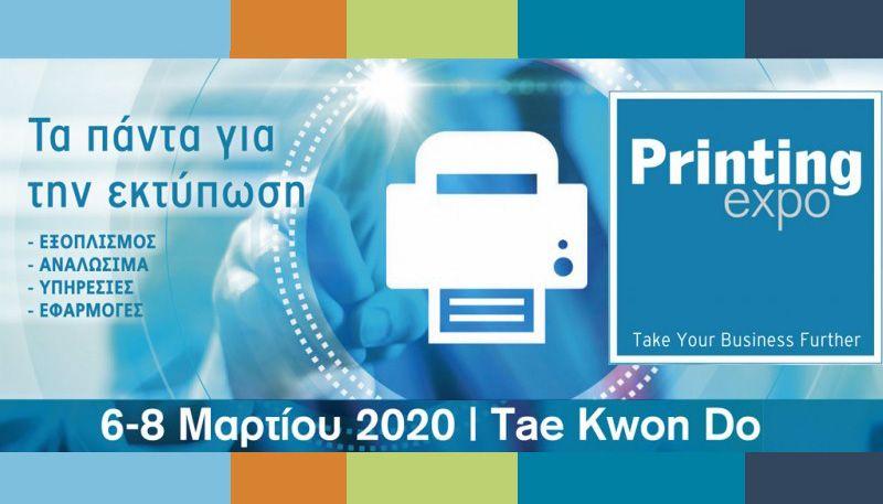 1η Printing Expo 2020: Take Your Business Further