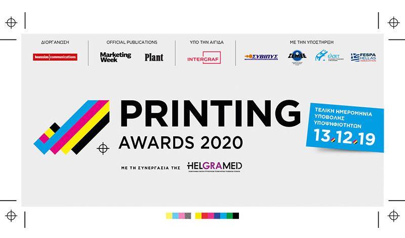 Printing Awards: Παράταση ως τις 13 Δεκεμβρίου
