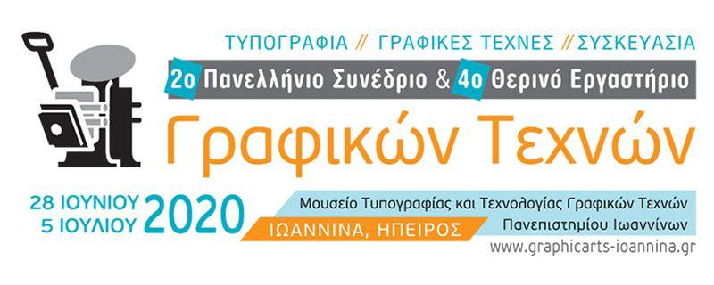2ο Πανελλήνιο Συνέδριο Γραφικών Τεχνών και 4ο Θερινό Εργαστήριο Γραφικών Τεχνών