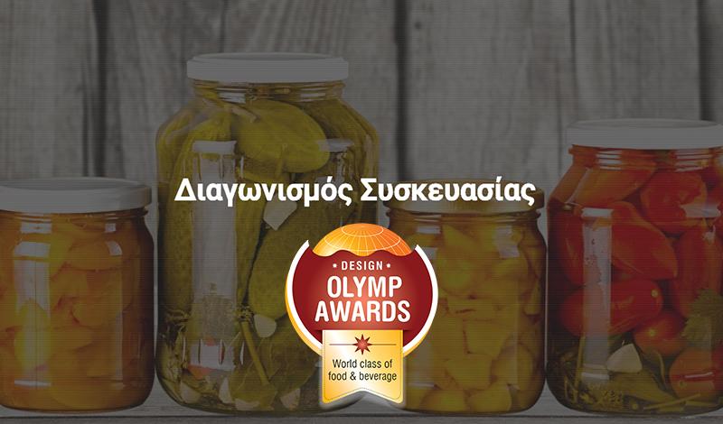 Design Olymp Awards: Διαγωνισμός συσκευασίας Τροφίμων & Οίνων