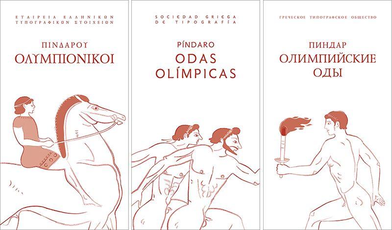 Πινδάρου Ολυμπιόνικοι