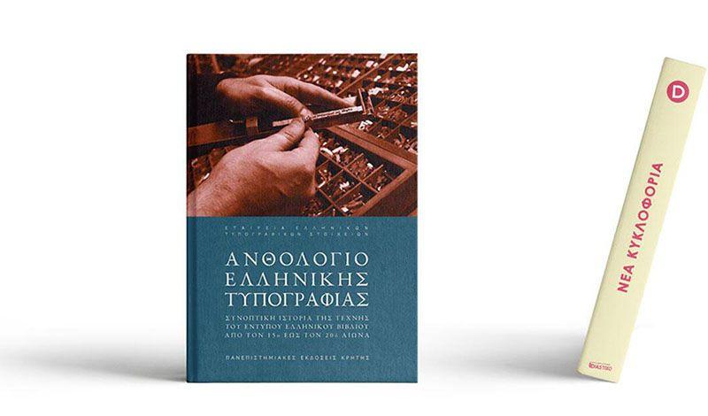 Ανθολόγιο Ελληνικής Τυπογραφίας