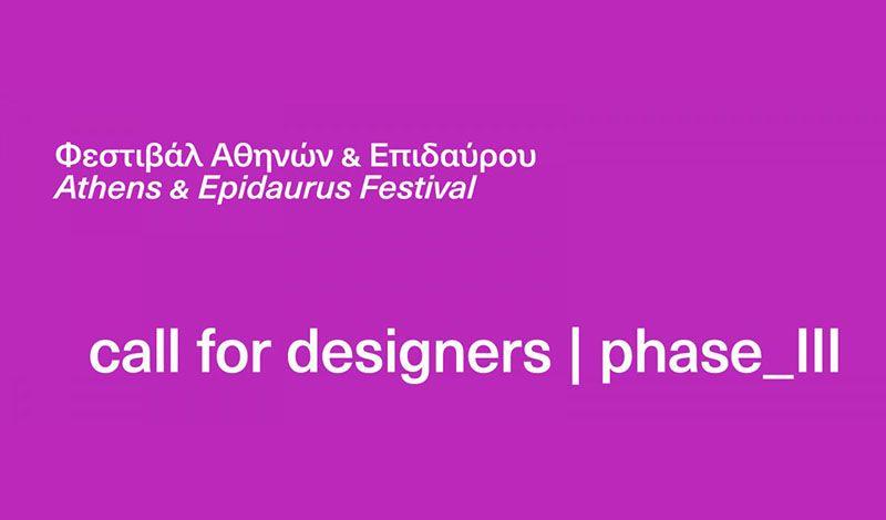 Έγινε η επιλογή αναδόχου για το σχεδιασμό της νέας εταιρικής ταυτότητας του Φεστιβάλ Αθηνών και Επιδαύρου