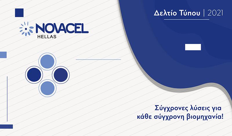 Η Flint Group, βασικός προμηθευτής της Novacel Hellas, ανακοινώνει τη δημιουργία νέου τμήματος με την ονομασία XSYS