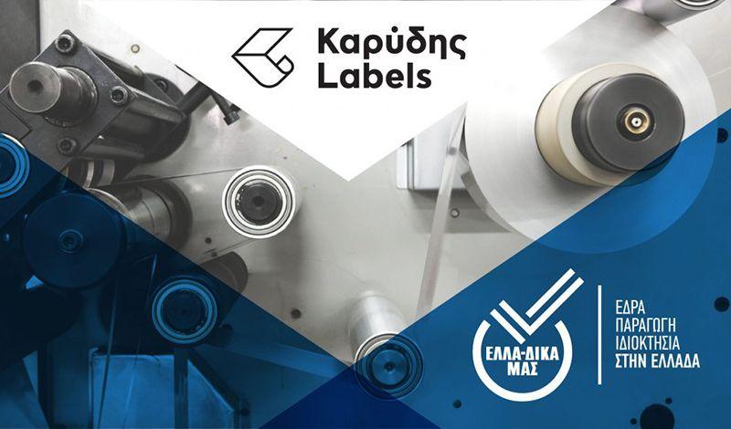 Η Καρύδης Labels στην πρωτοβουλία ΕΛΛΑ-ΔΙΚΑ ΜΑΣ