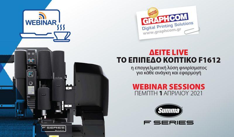 Δείτε live το επίπεδο κοπτικό Summa F1612 στο νέο webinar της Graphcom