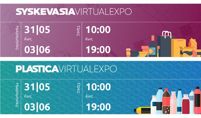 Syskevasia & Plastica Virtual Expo21