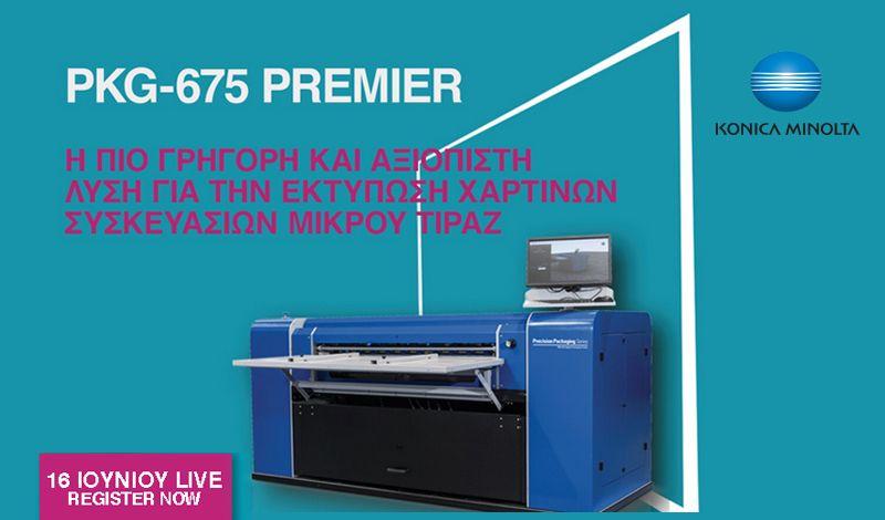 Συντονιστείτε και δείτε live το μοναδικό PKG-675i σε παραγωγή