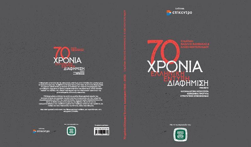 70 Χρόνια Ελληνική Έντυπη Διαφήμιση 1945-2015