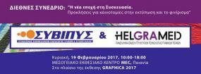 HELGRAMED - ΣΥΒΙΠΥΣ: Συνέδριο για τις εκτυπώσεις και το φινίρισμα στη Συσκευασία