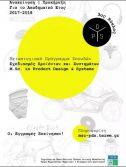 Πρόγραμμα Μεταπτυχιακών Σπουδών με τίτλο: «Σχεδιασμός Προϊόντων και Συστημάτων»