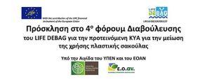 4ο φόρουμ Διαβούλευσης του LIFE DEBAG για την προτεινόμενη ΚΥΑ για την μείωση της χρήσης πλαστικής σακούλας