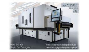 Πώς η ψηφιακή εκτύπωση κυματοειδών χαρτονιών δημιουργεί νέες ευκαιρίες για τις επιχειρήσεις