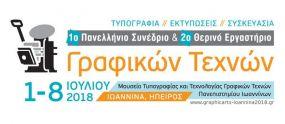 1ο Πανελλήνιο Συνέδριο Γραφικών Τεχνών και 2ο Θερινό Εργαστήριο Γραφικών Τεχνών