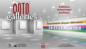 ΦΩΤΟγράφος Galleries: Ένα συναρπαστικό φωτογραφικό τριήμερο εκδηλώσεων στην Τεχνόπολη Δήμου Αθηναίων στο Γκάζι, 26-28 Μαΐου 2018, από το Περιοδικό ΦΩΤΟγράφος