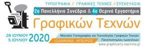 Αναβολή του 2ου Πανελληνίου Συνεδρίου και του 4ου Θερινού Σχολείου Γραφικών Τεχνών λόγω COVID 19 μέχρι νεοτέρας