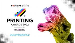 Printing Awards. Διεκδικήστε τη διάκρισή σας!